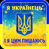 I Love Ukraine live wallpaper