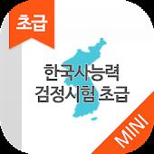 한국사능력검정시험 MINI ver  초급(5급,6급)