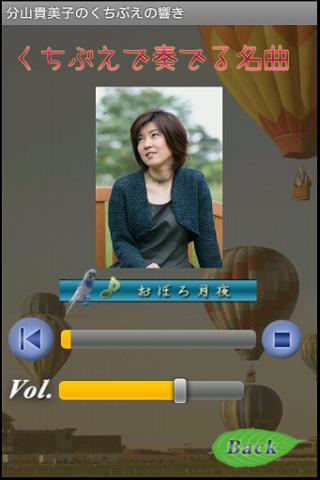 Kimiko Wakiyama`s Whistler wor- screenshot