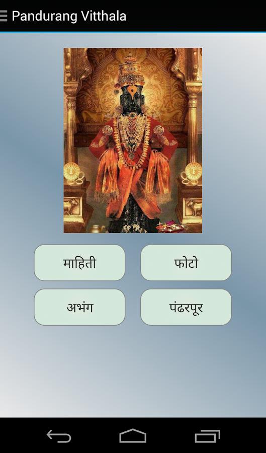 Pandurang Vitthala Android Apps On Google Play