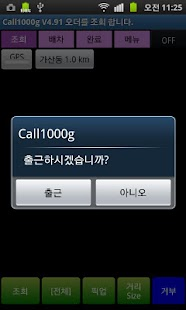 Call1000g(콜천지 대리운전 앱) - screenshot thumbnail