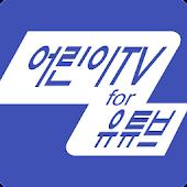 어린이TV for 유튜브