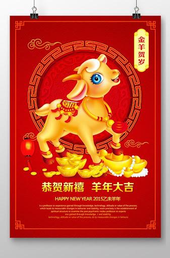 Chinese New Year eCard