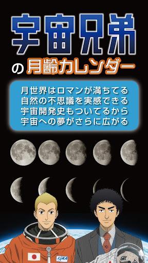 宇宙兄弟の月齢カレンダー