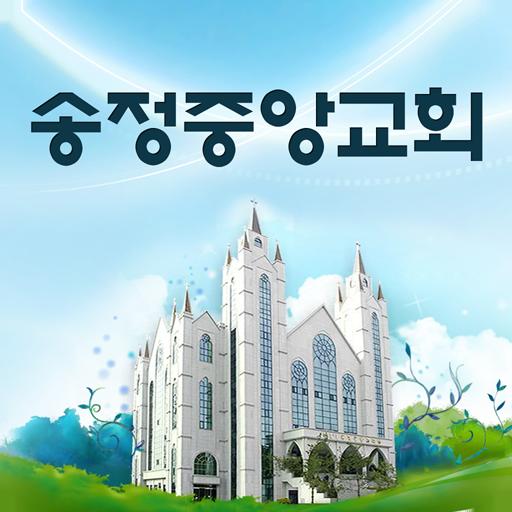 광주송정중앙교회 LOGO-APP點子