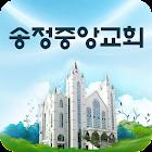 광주송정중앙교회 icon