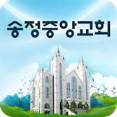 광주송정중앙교회