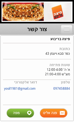 免費商業App|פיצה בריבוע|阿達玩APP