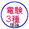 電験3種 理論 icon