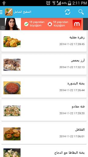 المطبخ الشامل