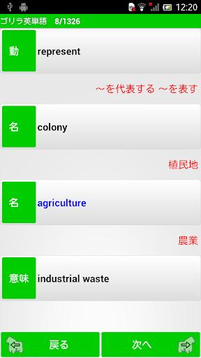玩免費教育APP 下載ゴリラ英単語 app不用錢 硬是要APP
