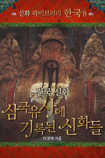삼국유사에 기록된 신화들