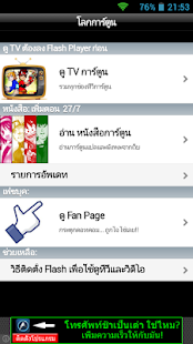 App โลกการ์ตูน 1 0 APK for iPhone | Download Android APK GAMES