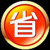 省钱王免费电话(WIFI通话、免费工具)
