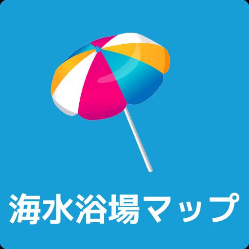 海水浴場マップ 娛樂 App LOGO-硬是要APP