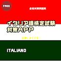 イタリア語簡単単語クイズ icon