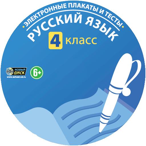 ФГОС. Русский язык 4 класс