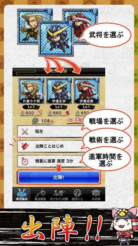 Sengoku Tenkatrigger- screenshot