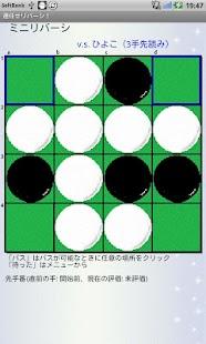 運任せ驚きリバーシ(12盤面)- screenshot thumbnail