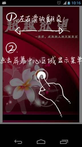 玩娛樂App|超越欲望免費|APP試玩