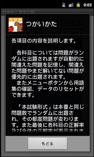 無料教育Appの危険物乙2類問題集 りすさんシリーズ|記事Game