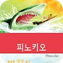 영어 명작 동화 - 피노키오 icon