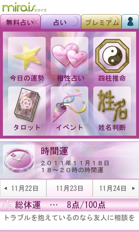 無料最強占いmirais(今日の運勢姓名判断恋愛相性占い無料 - screenshot