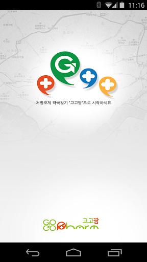 고고팜 - 처방약 조제 약국 찾기 처방전 전송