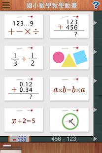 國小數學教學動畫 一至六年級