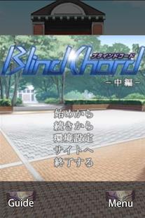 Blind Chord 中編