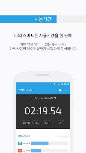 스마트폰 사용관리 앱잠금 중독방지 사용시간 넌얼마나쓰니