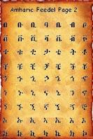 Screenshot of Amharic Feedel