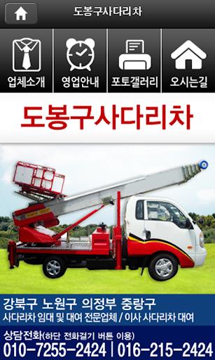 도봉구사다리차 강북구 노원구 중랑구 의정부시 사다리차