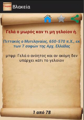 Γνωμικά - screenshot