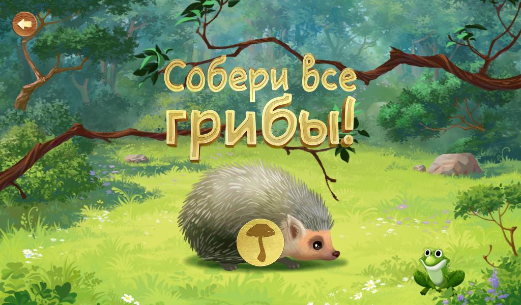 Скачать игры для андроида детские