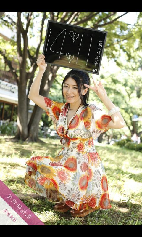 Bisei-Tokei.R- screenshot
