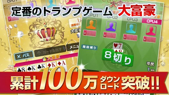 大富豪V - トランプゲーム無料(だいふごうV)