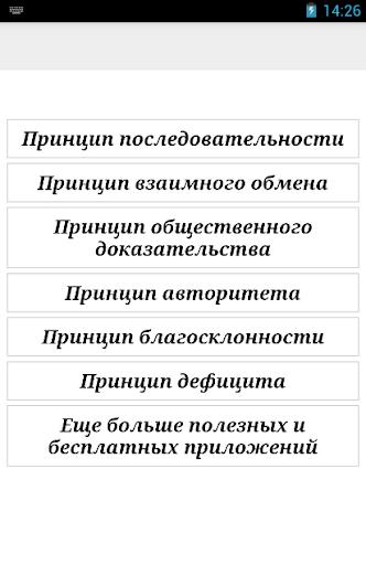 6 принципов манипулирования