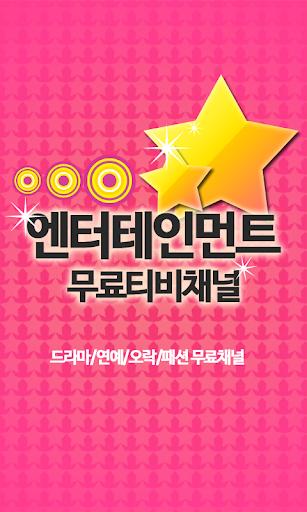 무료티비채널 - 실시간TV 케이블방송 드라마 보기