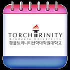 횃불트리니티 신학대학원 대학교 한국어과정 원우회 icon