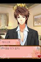 Screenshot of 금단의 사랑 ~허락되지 않는 두 사람~여성향 연애 게임