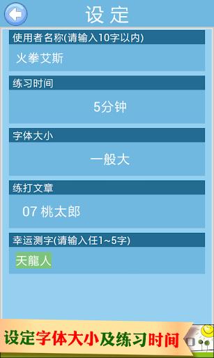 【免費教育App】中打練習 ( 中文打字練習 簡體中文 )-APP點子