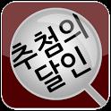 추첨의달인 icon