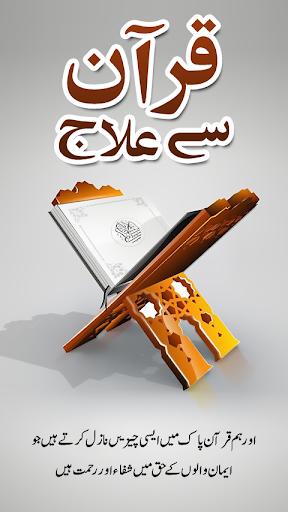 Quran se Ilaj pro