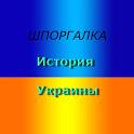 Шпаргалка по Истории Украины icon