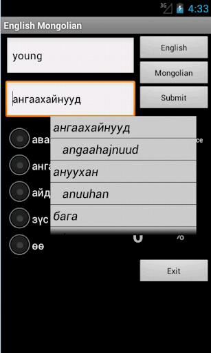 玩教育App|Learn English Mongolian免費|APP試玩