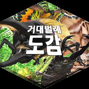 거대벌레도감_트라이얼 버전 教育 App Store-愛順發玩APP