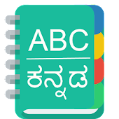English to Kannada Dictionary