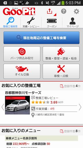 GooPit-車の整備工場・修理・車検・クーポン検索アプリ