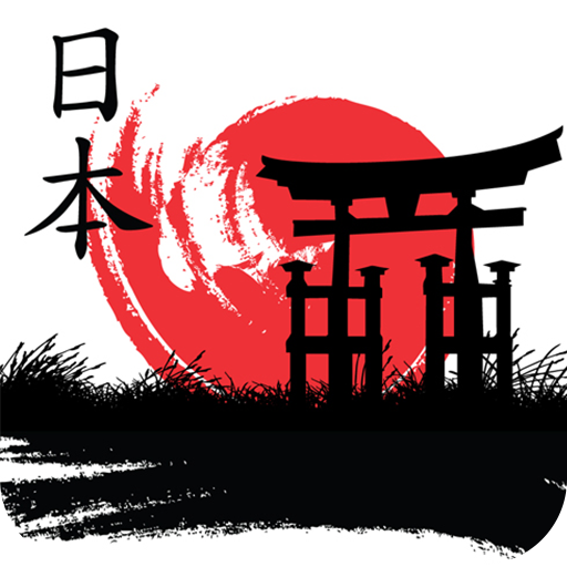 摄影の日本の美しい風景 LOGO-記事Game